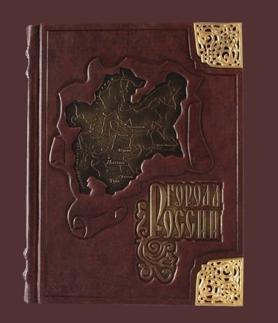 (6+) Подарочная книга  Города России, Podarok.ru
