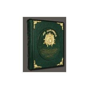(12+) Подарочная книга  Жизнь и ловля пресноводных рыб, Podarok.ru