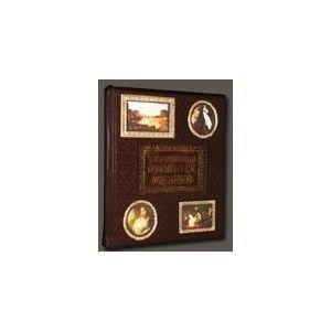 (12+) Подарочная книга  Сокровища русских музеев, Podarok.ru