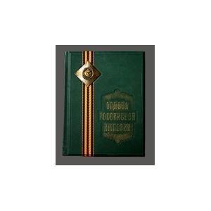 (12+) Подарочная книга  Ордена Российской Империи, Podarok.ru