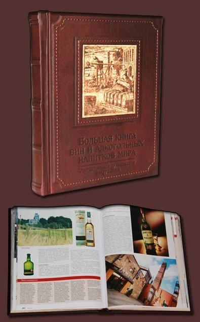 (18+) Подарочная книга  Большая книга вин и алкогольных напитков мира, Podarok.ru