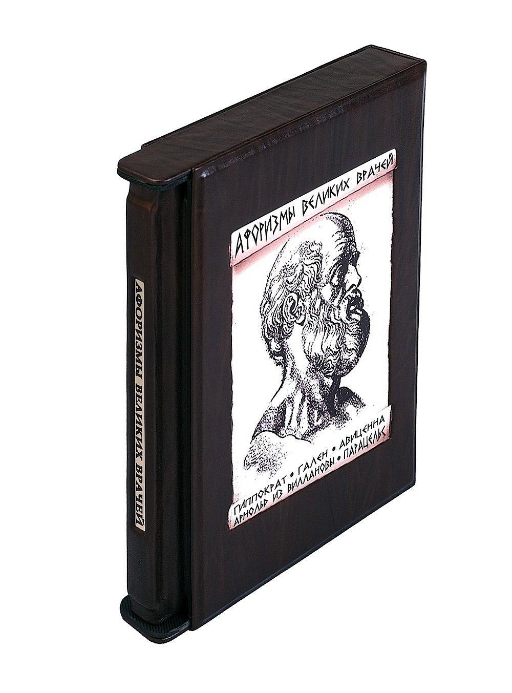 (12+) Подарочная книга Афоризмы великих врачей (Бутромеев В.), BestGift