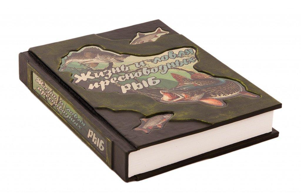 (12+) Подарочная книга Жизнь и ловля пресноводных рыб (Сабанеев Л.), BestGift