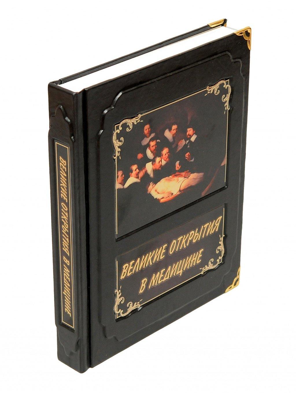 (16+) Подарочная книга Великие открытия в медицине (Борис Л.), BestGift