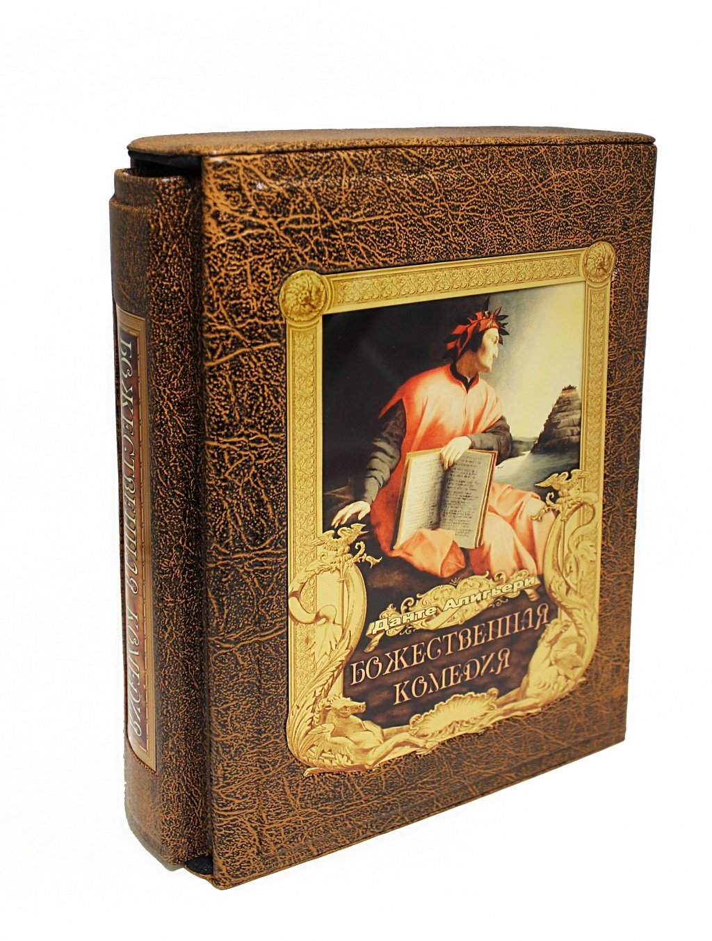 (12+) Подарочная книга Данте А. Божественная комедия, BestGift