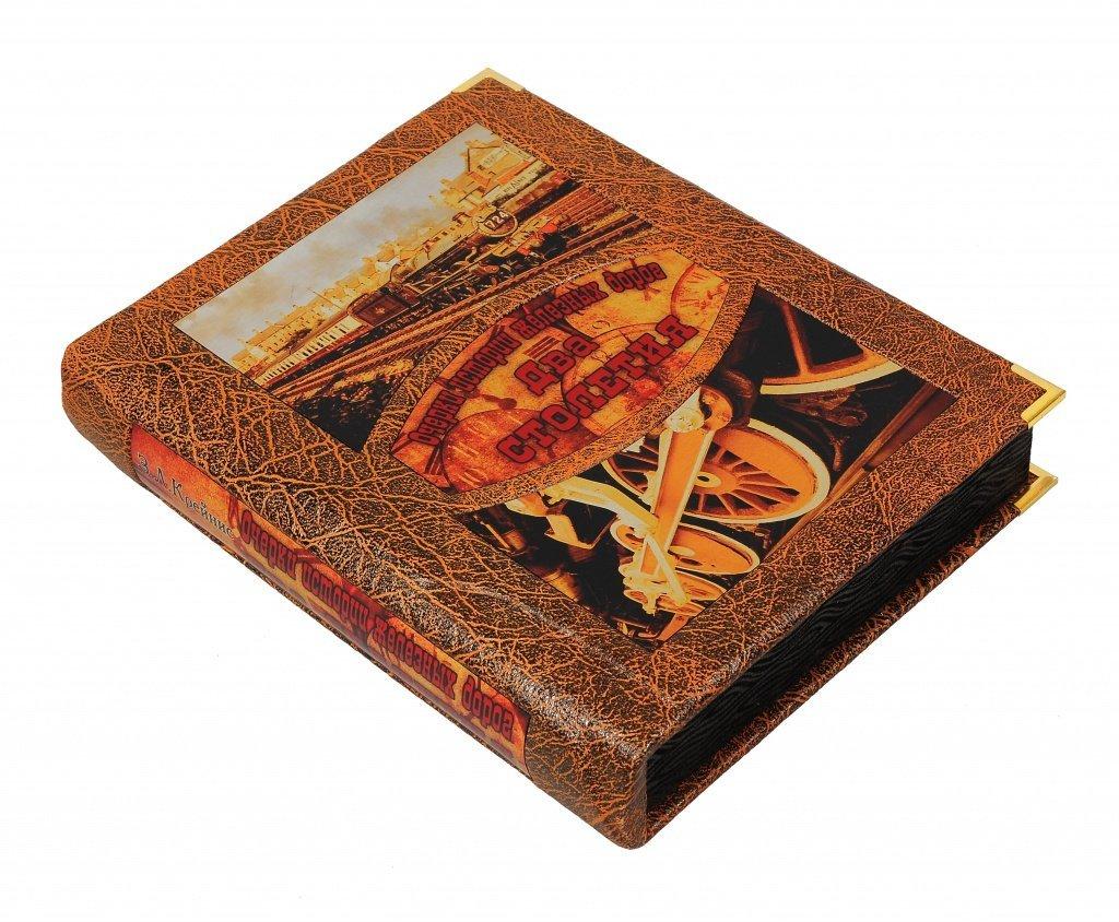 (12+) Подарочная книга Очерки истории железных дорог. Два столетия (Крейнис З.), BestGift